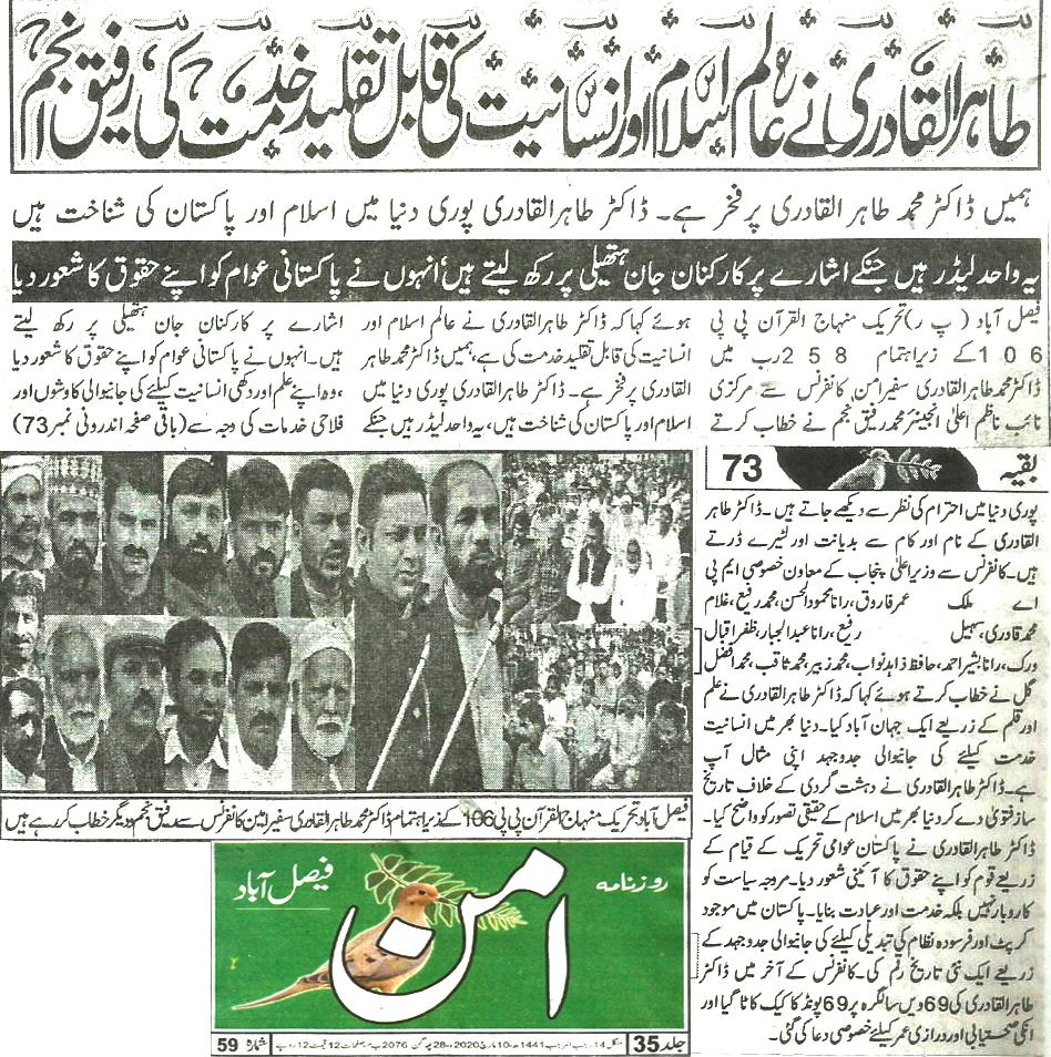 Minhaj-ul-Quran  Print Media Coverage Daily Aman page 9