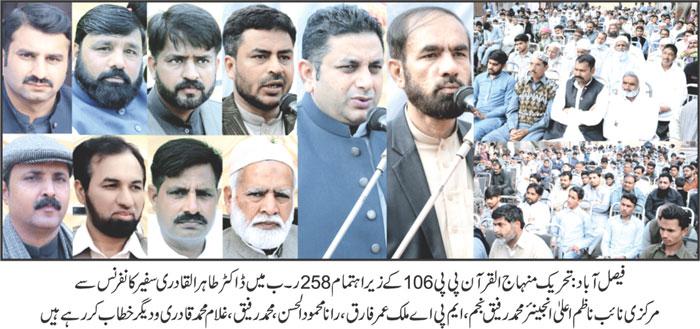 Minhaj-ul-Quran  Print Media Coverage Daily NaiBaat
