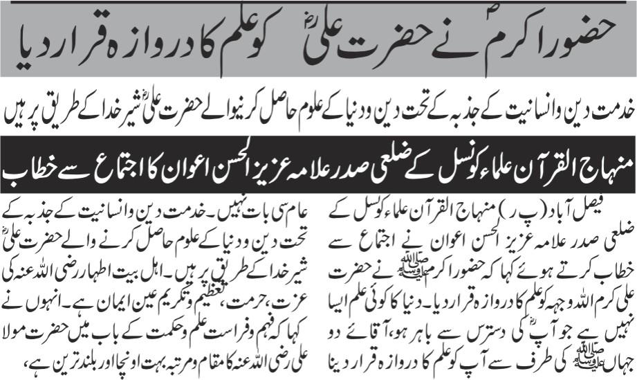 Minhaj-ul-Quran  Print Media Coverage Daily Businessreport page 4