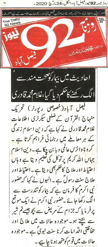 Pakistan Awami Tehreek Print Media CoverageDaily 92 News page 2