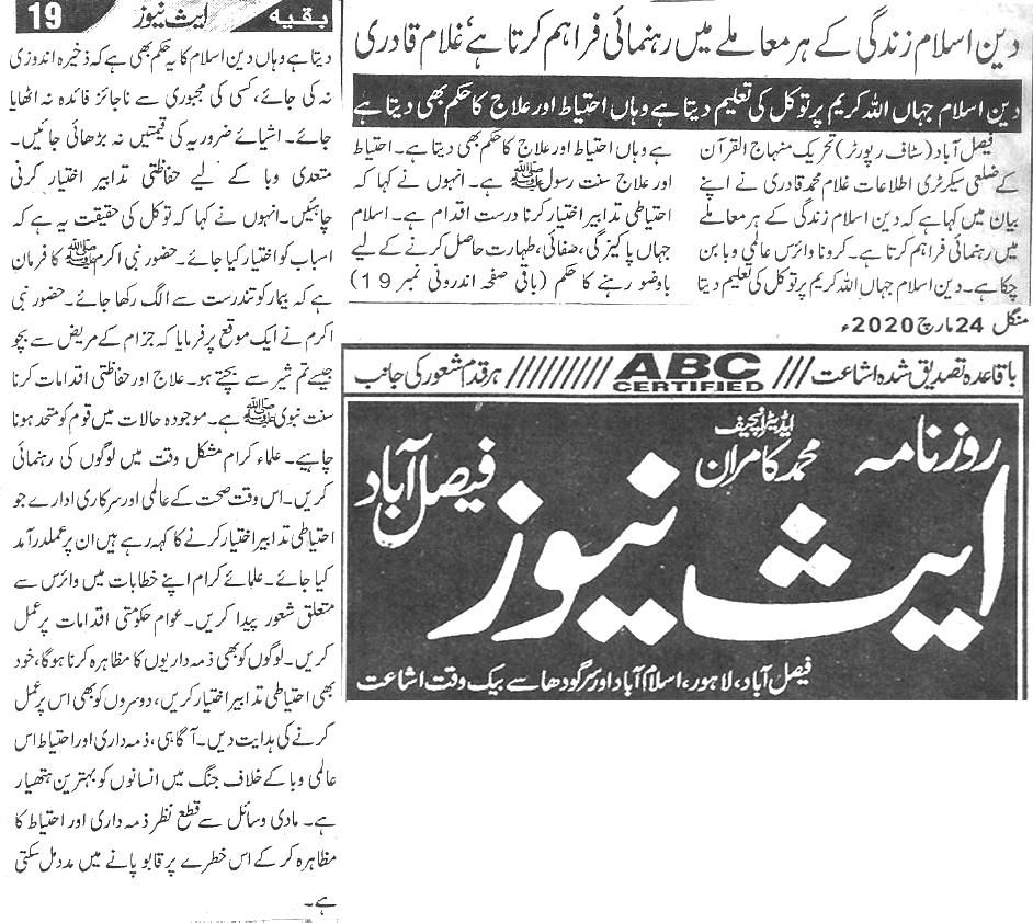 Pakistan Awami Tehreek Print Media CoverageDaily Ace news page 3