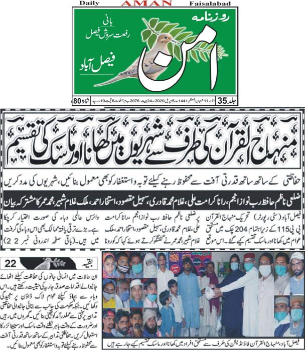 Minhaj-ul-Quran  Print Media CoverageDaily Aman page 2 copy
