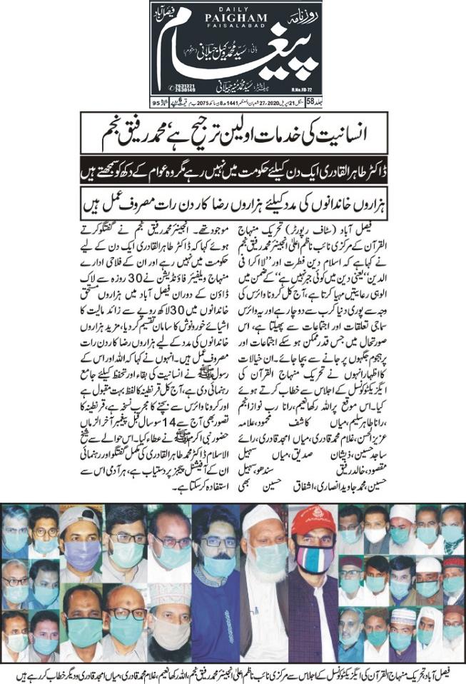 Minhaj-ul-Quran  Print Media CoverageDaily Paigham Page 4