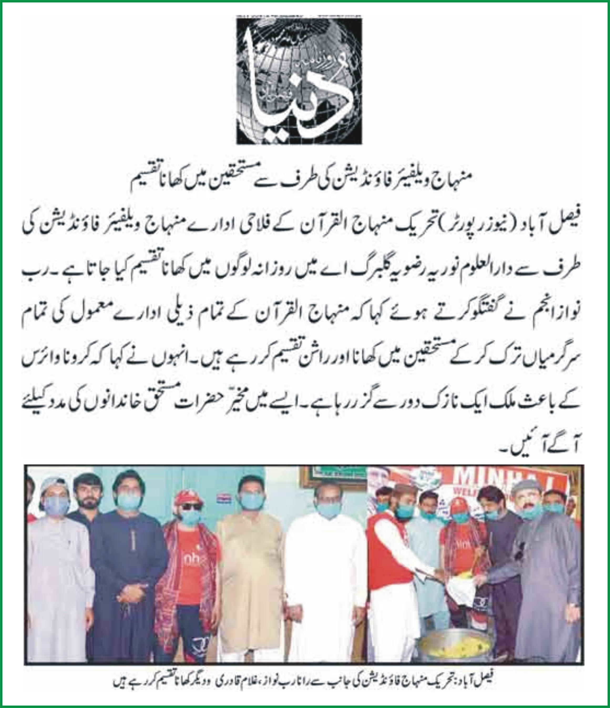 Minhaj-ul-Quran  Print Media Coverage Daily Dunya page 7