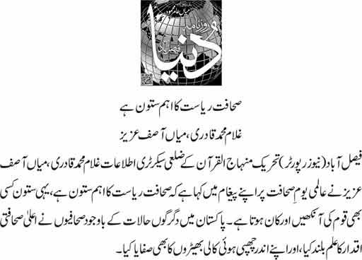 Minhaj-ul-Quran  Print Media CoverageDaily Dunya page 7