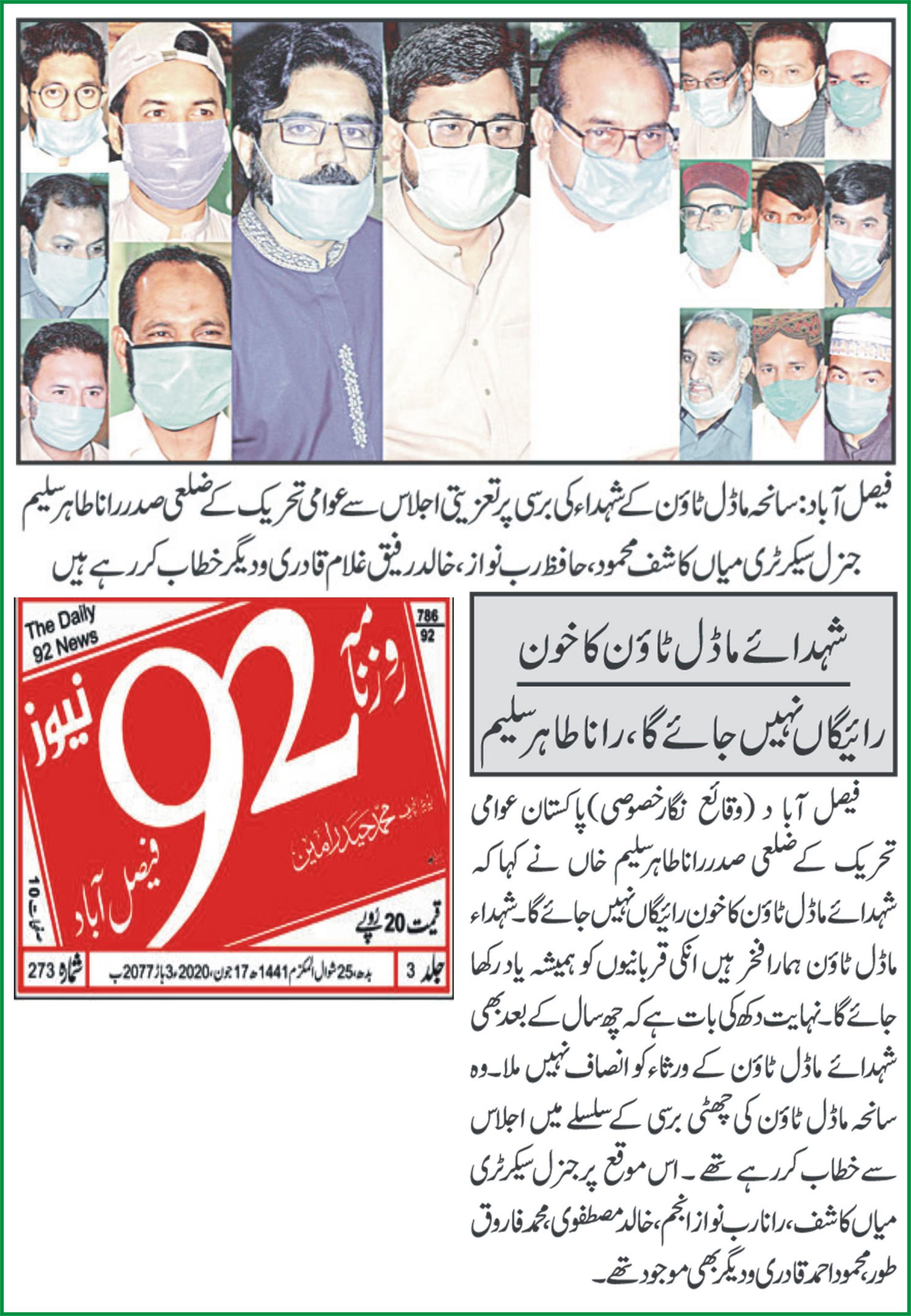 Pakistan Awami Tehreek  Print Media Coverage Daily 92 News page 7