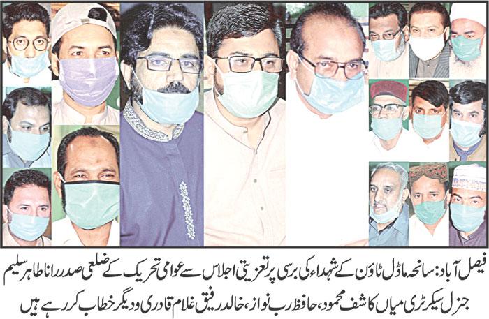Pakistan Awami Tehreek  Print Media Coverage Daily NaiBaat page 2