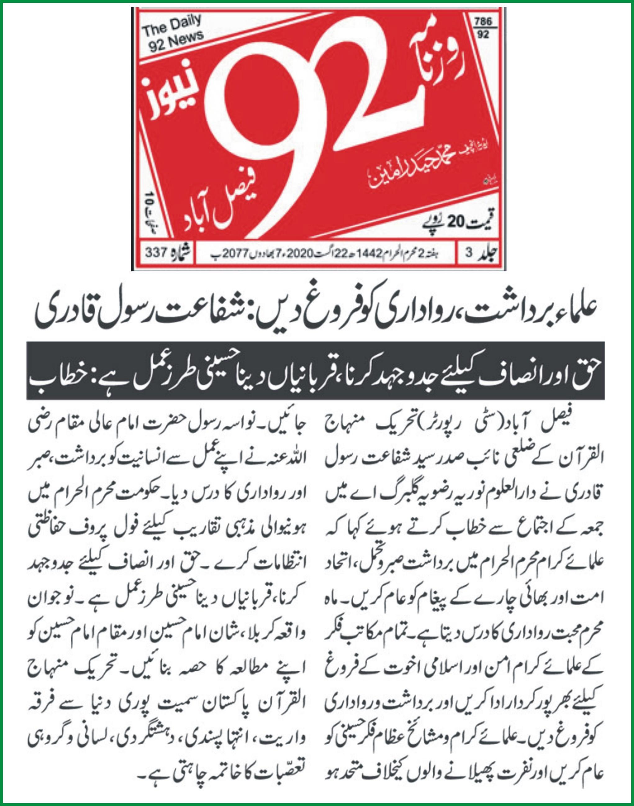 Minhaj-ul-Quran  Print Media Coverage Daily 92 News page 7