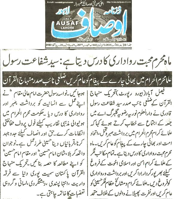 Minhaj-ul-Quran  Print Media Coverage Daily Ausaf page 2 copy