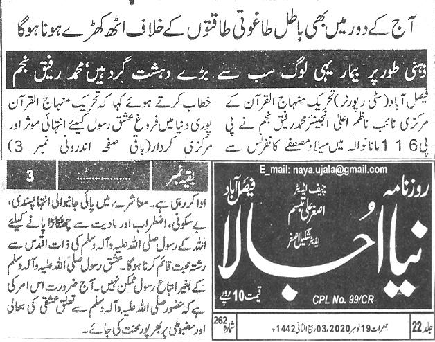 Minhaj-ul-Quran  Print Media CoverageDaily Naya ujala Back page