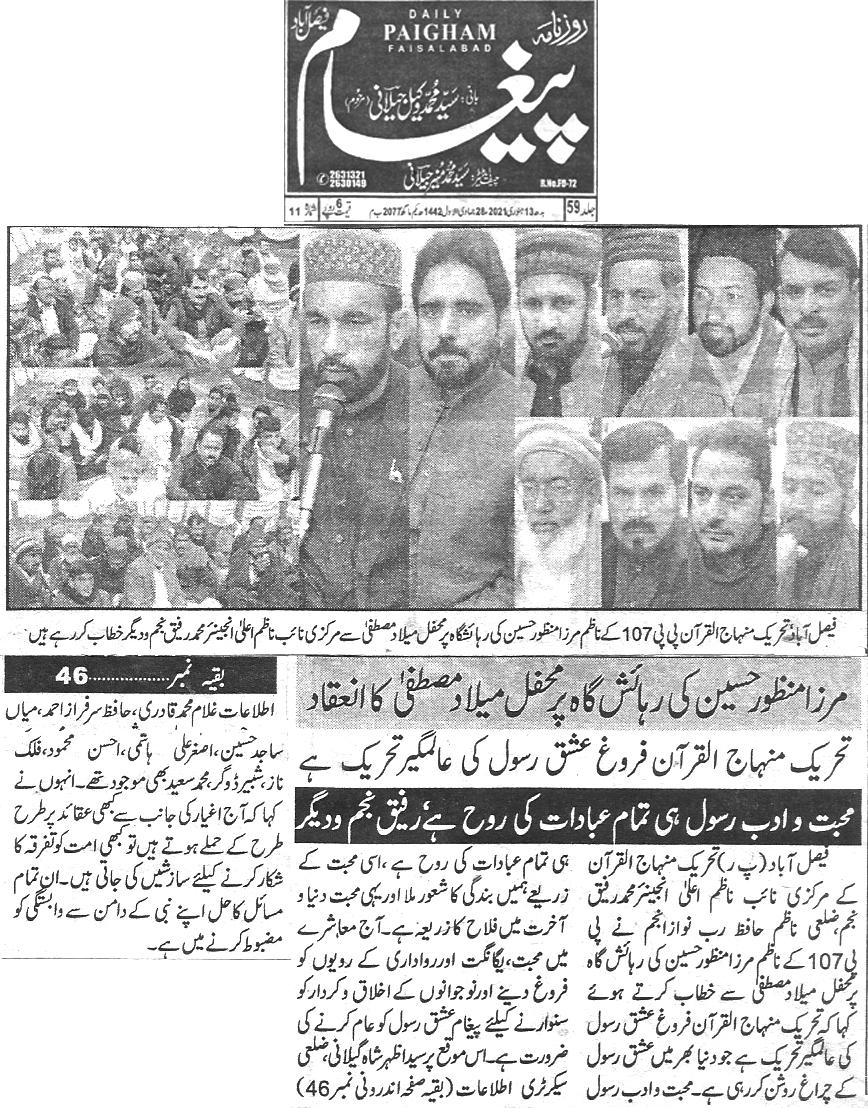 Pakistan Awami Tehreek  Print Media Coverage Daily Paigham Back page