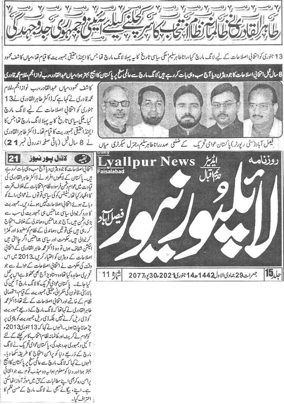 Pakistan Awami Tehreek  Print Media Coverage Daily Lnallpur News page 4