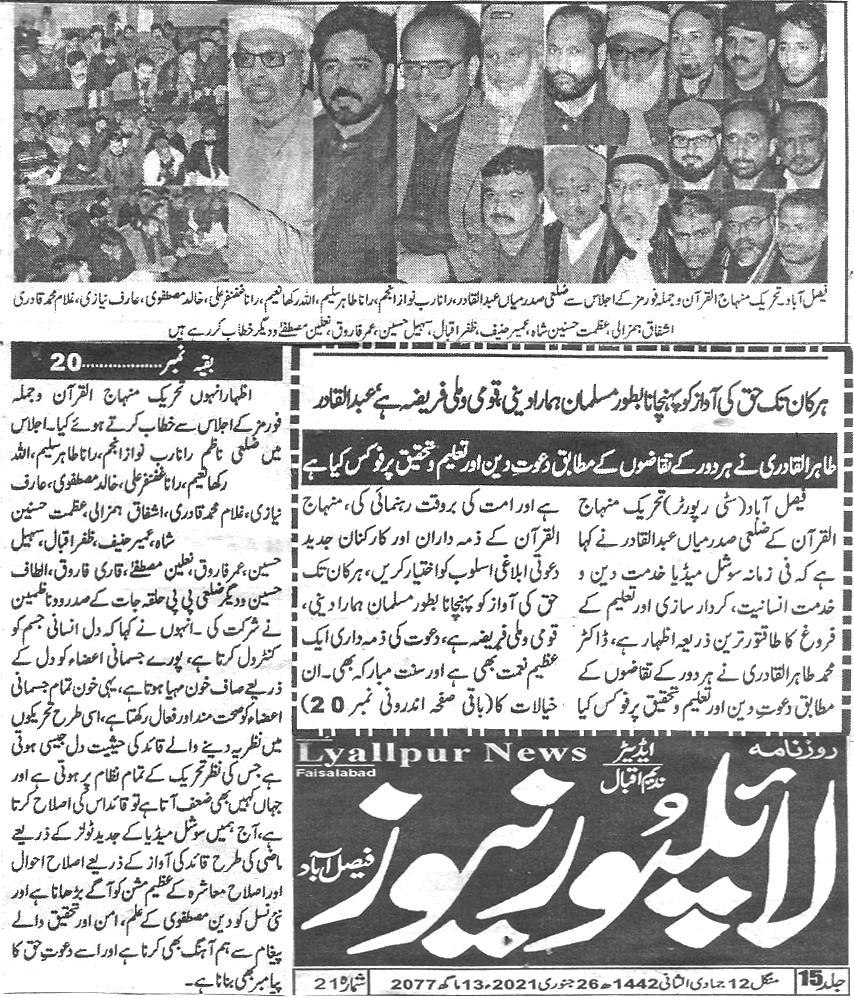 Pakistan Awami Tehreek  Print Media Coverage Daily Lyallour News Back page