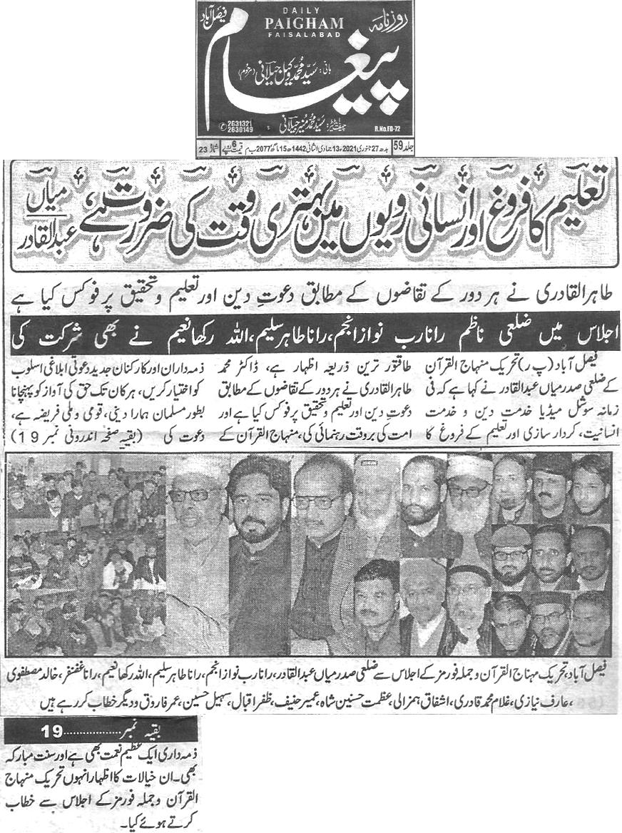 Pakistan Awami Tehreek  Print Media Coverage Daily Paigham pagen 3