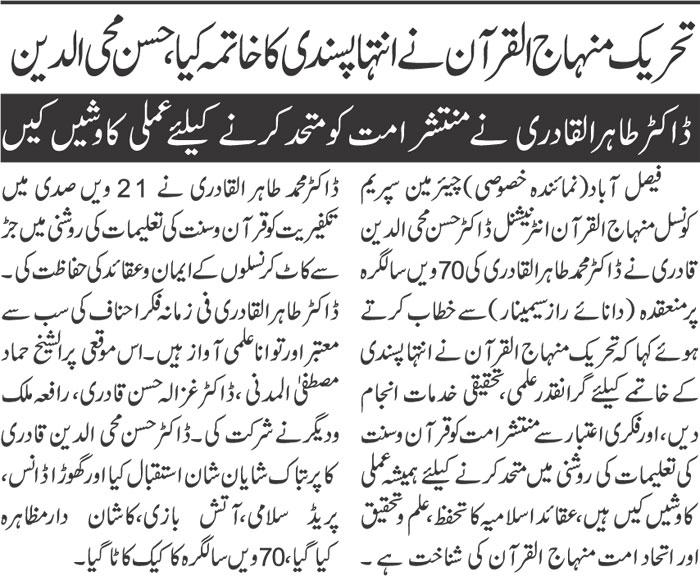 Pakistan Awami Tehreek  Print Media Coverage Daily NaiBaat page 4