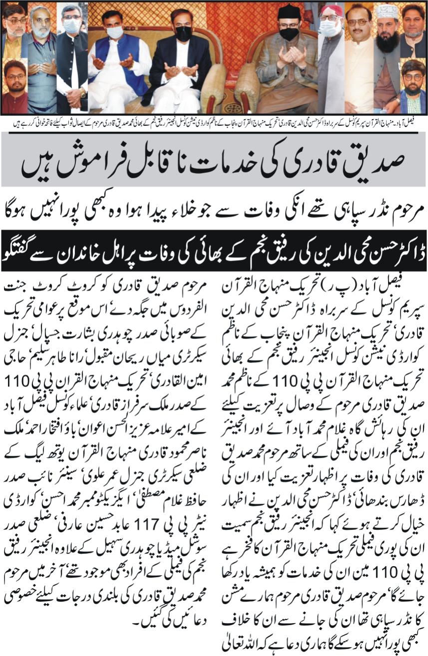 Pakistan Awami Tehreek  Print Media Coverage Daily Businessreport page 4