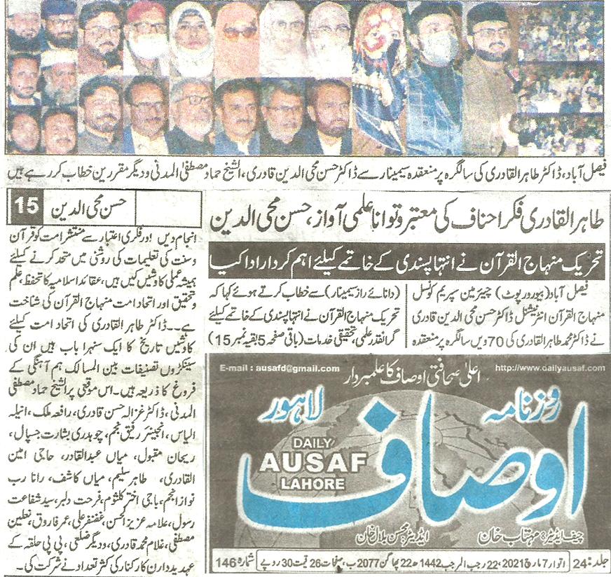 Pakistan Awami Tehreek  Print Media Coverage Daily Aisaf Back page