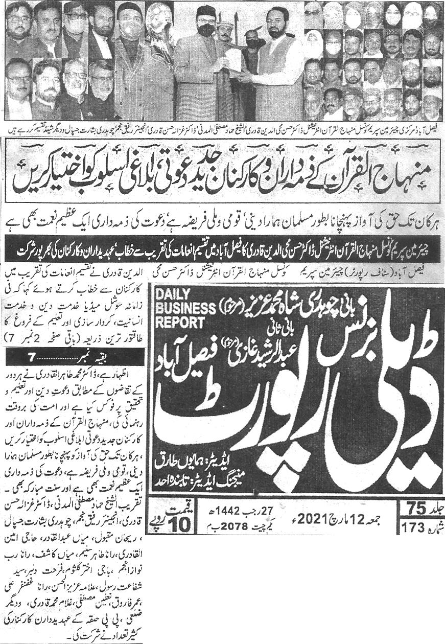 Pakistan Awami Tehreek  Print Media Coverage Daily Businessreport.page 5