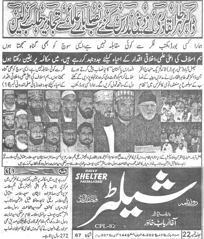 Pakistan Awami Tehreek  Print Media Coverage Daily Shelter page 3