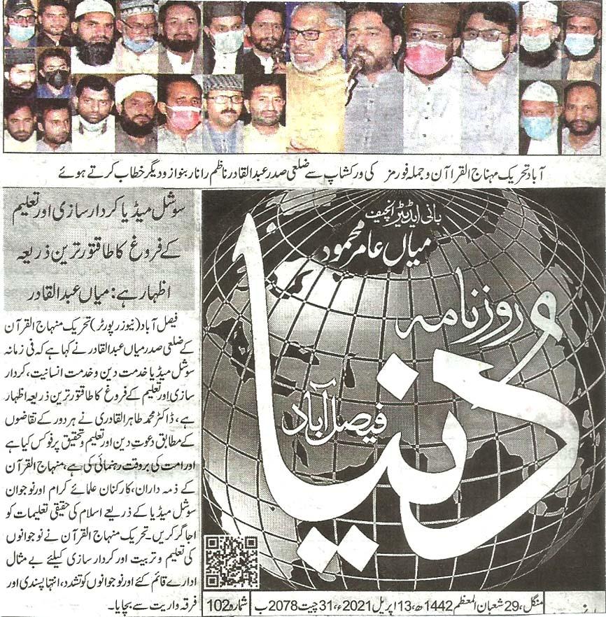 Pakistan Awami Tehreek  Print Media Coverage Daily Dunya page 5