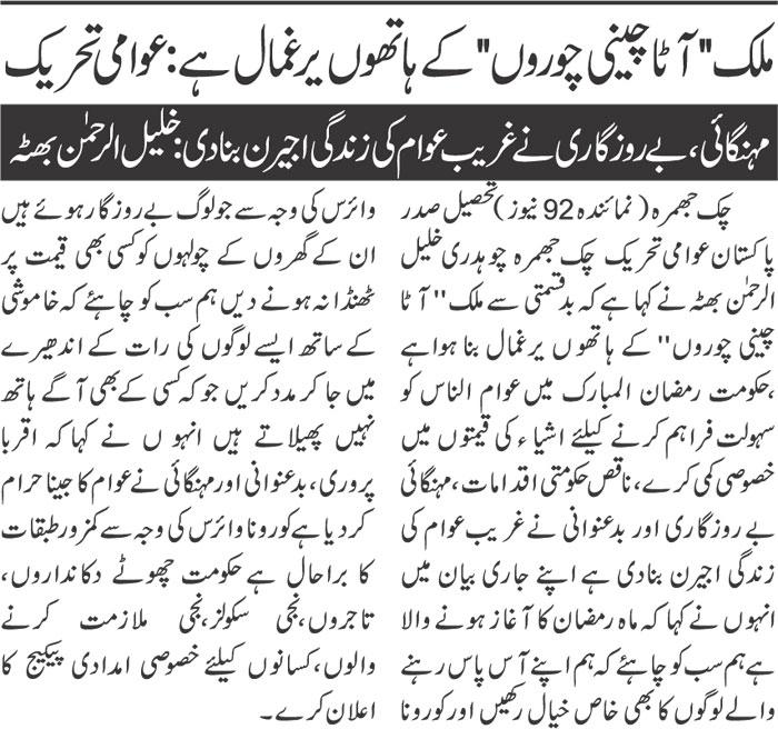 Pakistan Awami Tehreek  Print Media Coverage Daily NaiBaat
