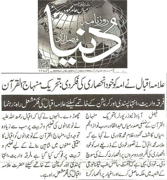 Minhaj-ul-Quran  Print Media Coverage Daily Dunya page 5