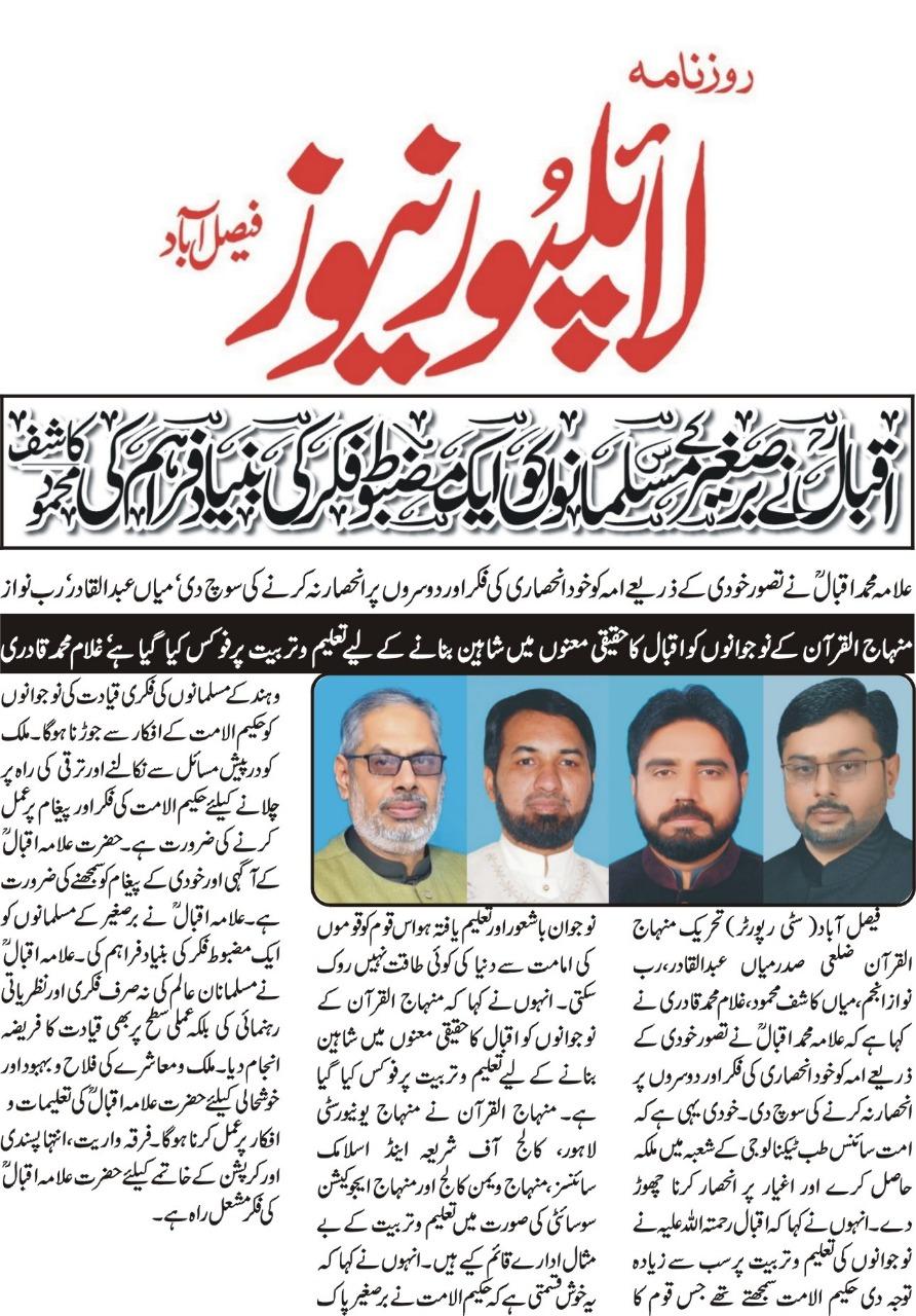 Pakistan Awami Tehreek  Print Media Coverage Daily Lyallpur News Back page