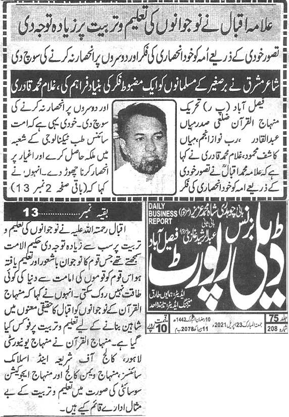 Minhaj-ul-Quran  Print Media Coverage Daily Business report page 5