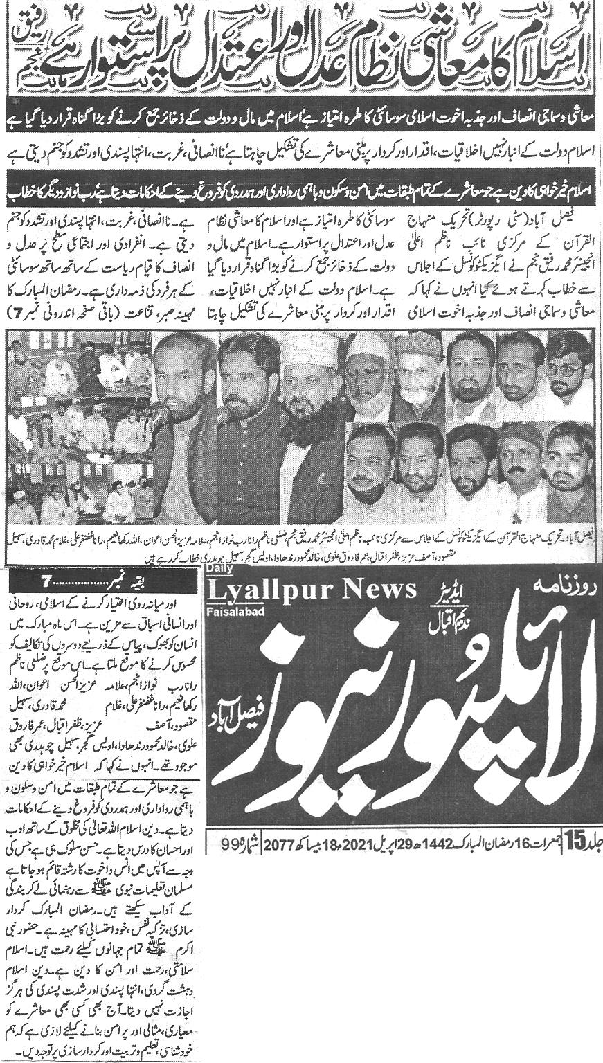 Minhaj-ul-Quran  Print Media Coverage Daily Lyallpur News Back page