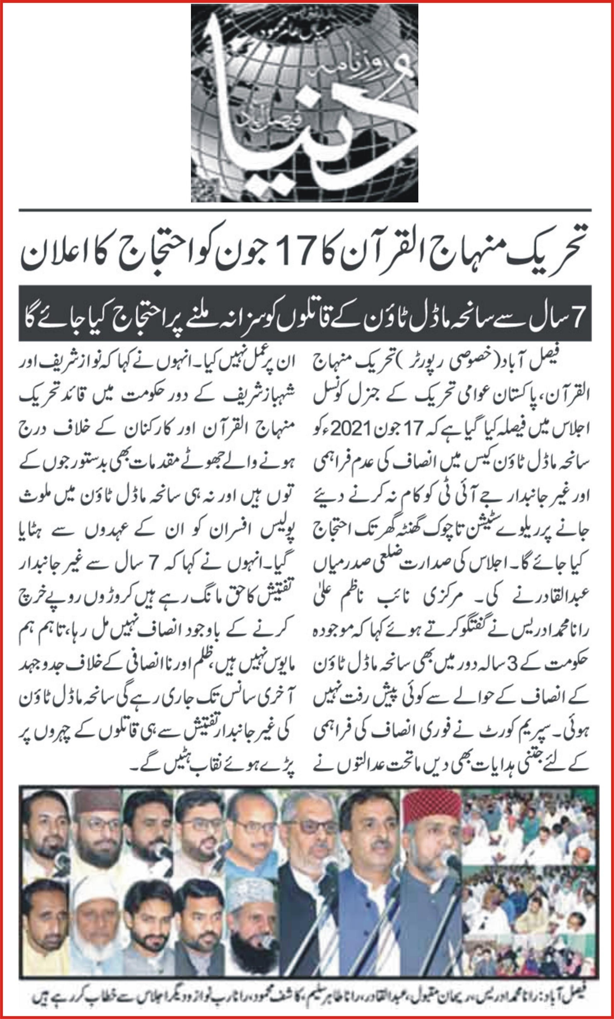 Pakistan Awami Tehreek  Print Media Coverage Daily Dunya page 7