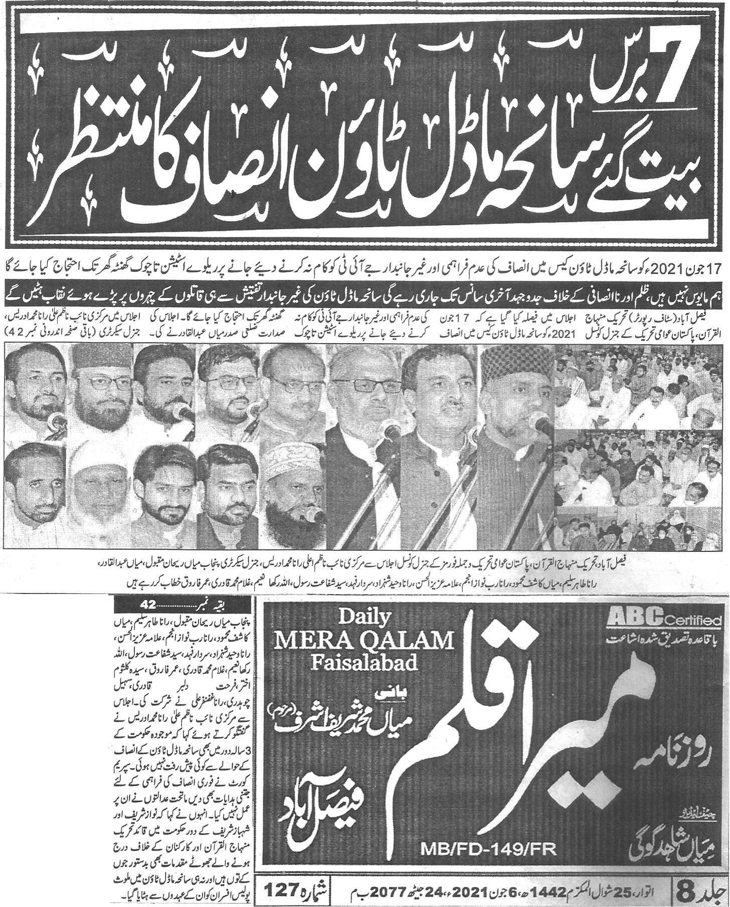 Pakistan Awami Tehreek  Print Media Coverage Daily Mera qalam page 3