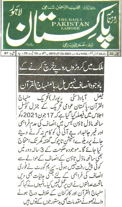 Mustafavi Student Movement Print Media Coverage Daily Pakistan page 3