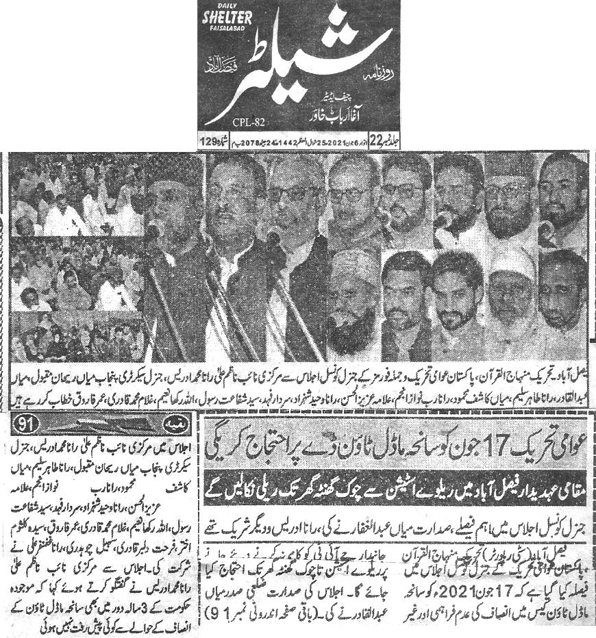 Pakistan Awami Tehreek  Print Media Coverage Daily Shelter Back page