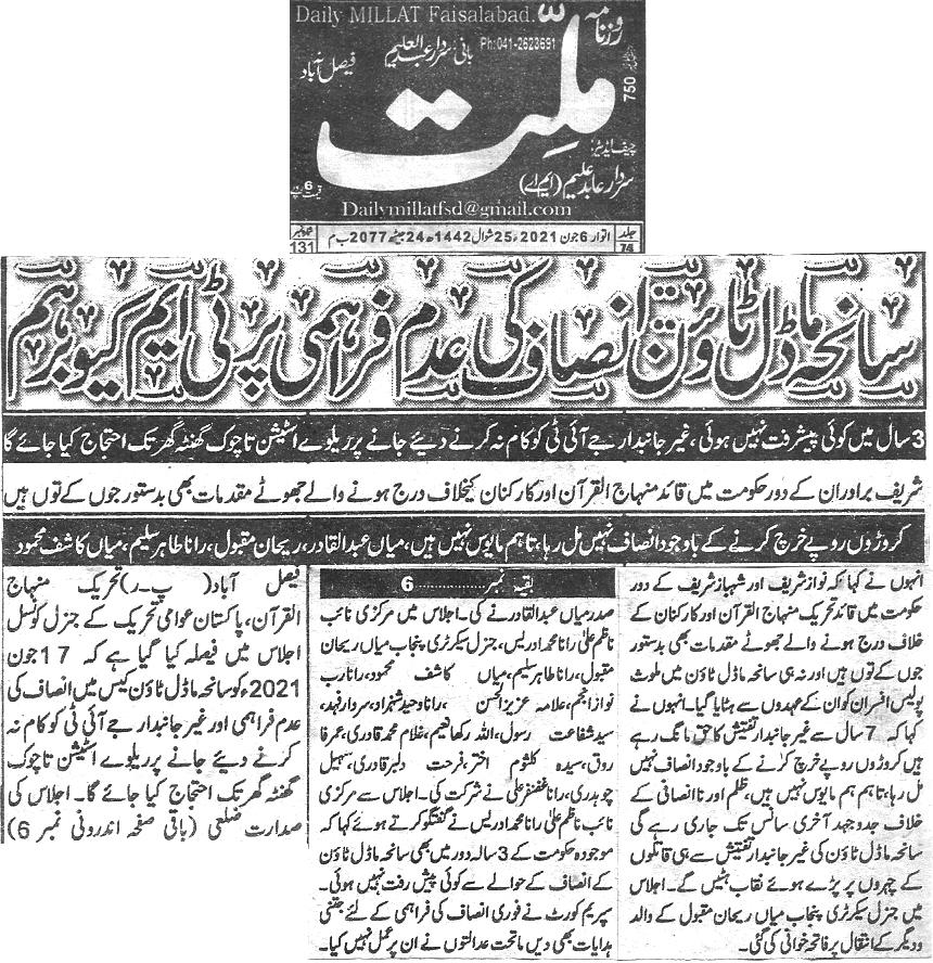 Mustafavi Student Movement Print Media Coverage Dayly Millat Back page