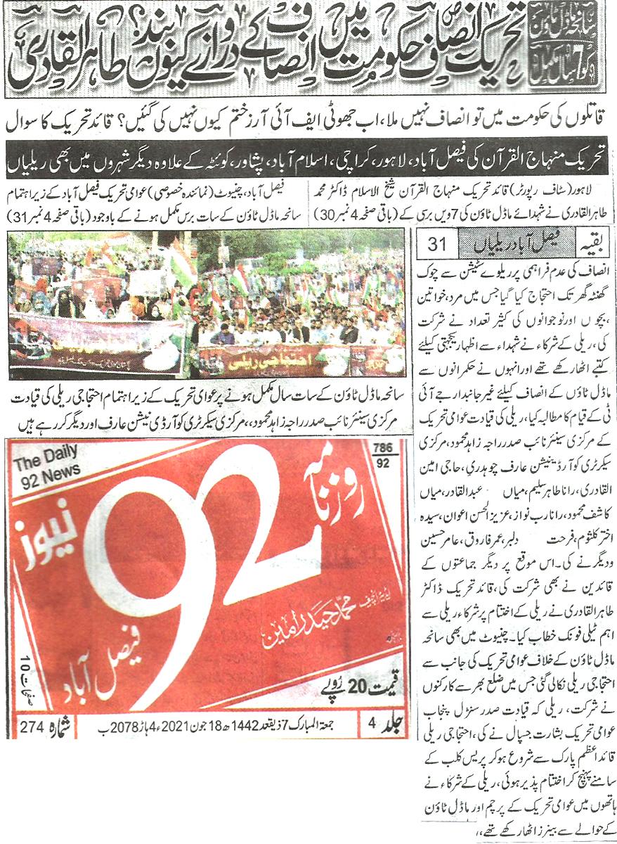 Minhaj-ul-Quran  Print Media CoverageDaily 92 News page 1