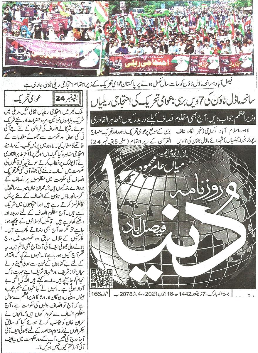Minhaj-ul-Quran  Print Media CoverageDaily Dunay page 2