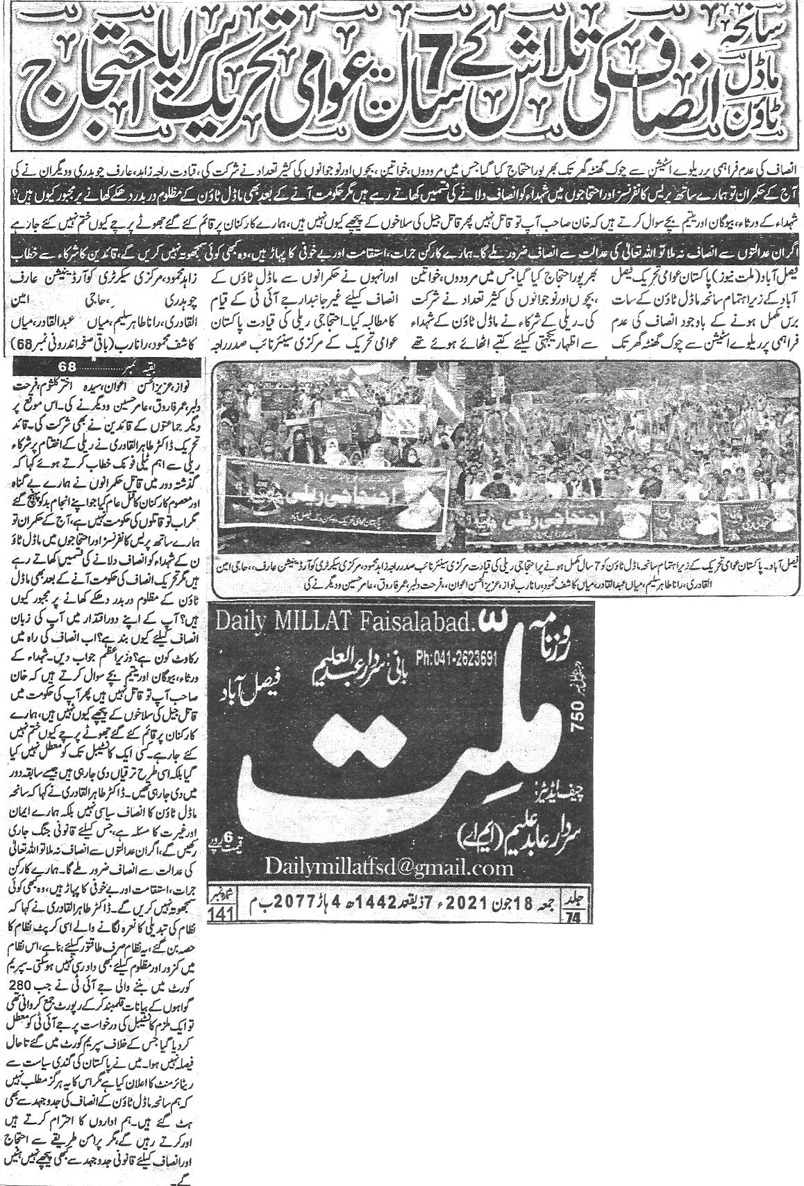 Minhaj-ul-Quran  Print Media CoverageDaily Millat page 1