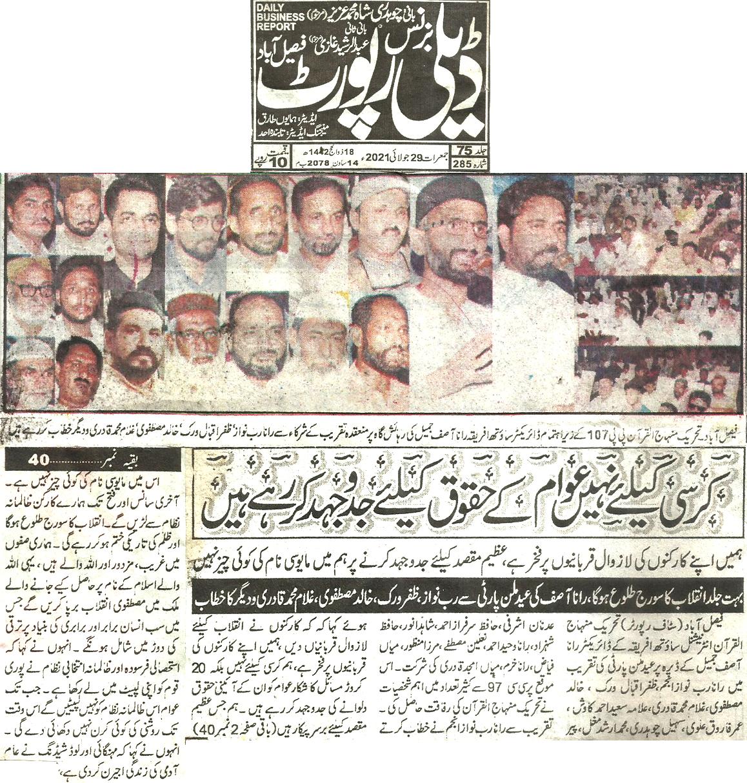 Minhaj-ul-Quran  Print Media Coverage Daily Businessreport Back page