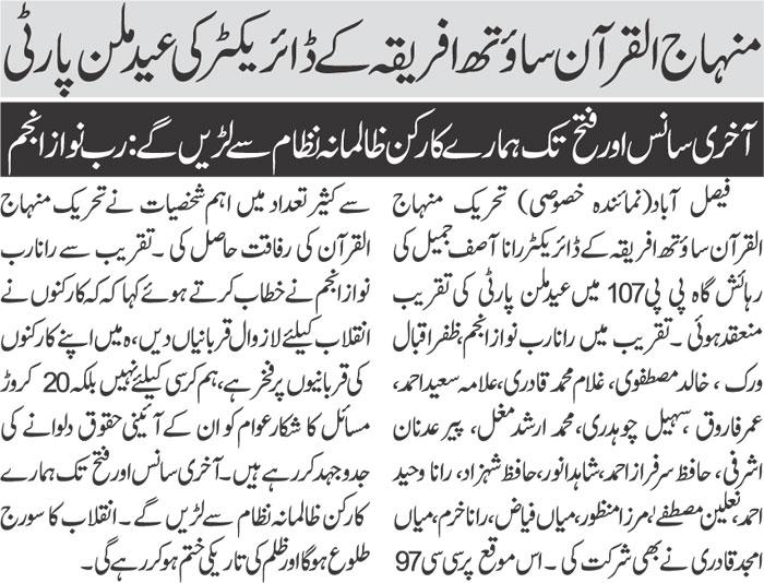 Minhaj-ul-Quran  Print Media Coverage Daily Nai Baat