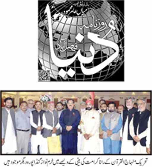 Minhaj-ul-Quran  Print Media CoverageDaily Dunya page 5