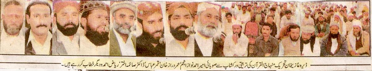 Minhaj-ul-Quran  Print Media CoverageDaily Jang Page:3