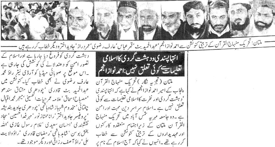 Minhaj-ul-Quran  Print Media CoverageDaily Khabrain Page:12