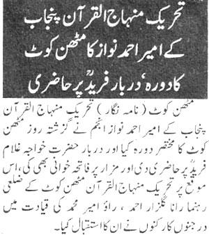 Minhaj-ul-Quran  Print Media CoverageDaily Ausaf P:5
