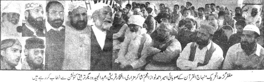 Minhaj-ul-Quran  Print Media CoverageDaily Jang P:10