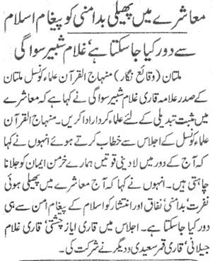 Minhaj-ul-Quran  Print Media CoverageDaily Express P:9