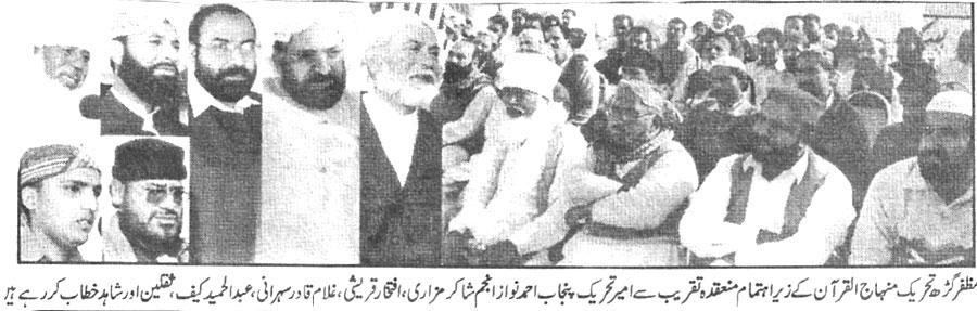 Minhaj-ul-Quran  Print Media CoverageDaily Naya Daur P:8