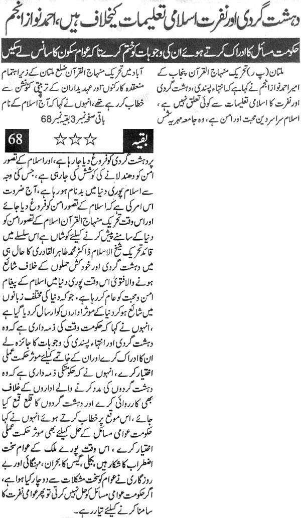 Minhaj-ul-Quran  Print Media CoverageDaily Harf e Laazim Last Page