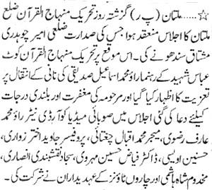Minhaj-ul-Quran  Print Media CoverageDaily Pakistan Page:2
