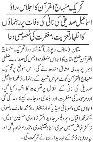 Minhaj-ul-Quran  Print Media CoverageDaily Sang e meel Page:2