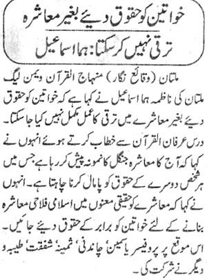 Minhaj-ul-Quran  Print Media CoverageDaily Express Page:9